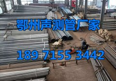 鄂州声测管厂家最新价格公布